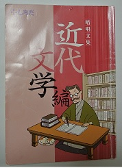 近代文学編1.jpg